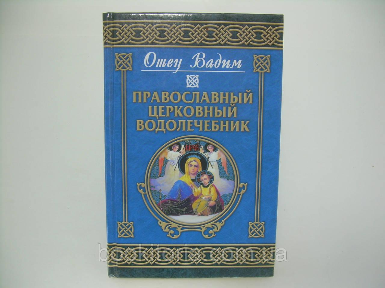 Отец Вадим (Синичкин В.). Православный церковный водолечебник (б/у).
