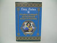 Отец Вадим (Синичкин В.). Православный церковный водолечебник (б/у)., фото 1