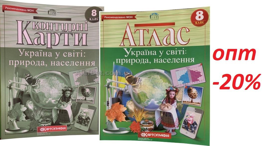 8 клас / Географія. Атлас+Контурна карта (комплект). Україна у світі: природа, населення / Картографія