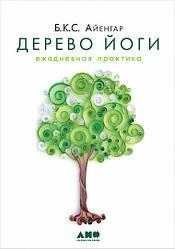 Книга Дерево йоги. Щоденна практика. Автор - Б. К. С. Айенгар (Альпіна)