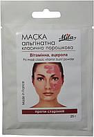 Маска альгинатная омолаживающая, витаминная-ацеролла, 25 г.