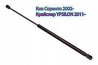 Амортизатор капота Киа Соренто 2002- \ Крайслер YPSILON 2011-
