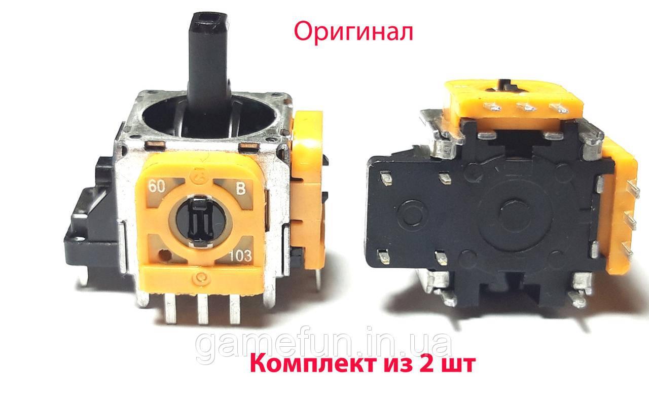 Механизм аналога 3D джойстика PS4 (3 pin) Yellow Оригинал (2шт)