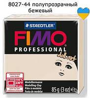 Fimo Professional Doll Art, 8027-44, полупрозрачный бежевый