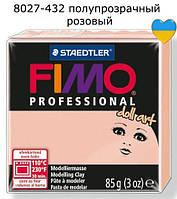 Fimo Professional Doll Art, 8027-432, полупрозрачный розовый