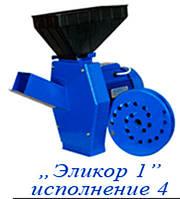 Измельчитель кормов ЭЛИКОР-1 исполннение 4( для зерна, травы и корнеплодов)