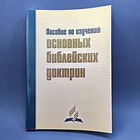 Пособие по изучению основных библейских доктрин