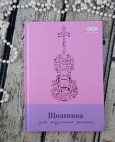 Дневник Для музыкальной школы В5 Твердая обл. 48 л. ZB.13885 26031Ф ZIB