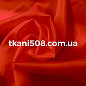 Підкладка нейлон (190Т) Червоний