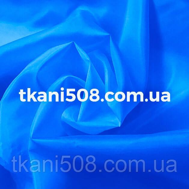 Подкладка нейлон (190Т) Голубой