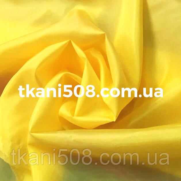 Підкладка нейлон (190Т) Жовтий