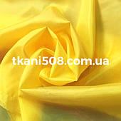 Подкладка нейлон (190Т) Желтый