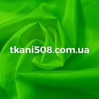 Підкладка нейлон (190Т) Салат