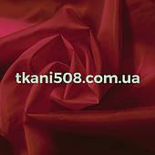 Підкладка нейлон (190Т) Бордо