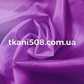 Підкладка нейлон (190Т) Сирень-Фуксія