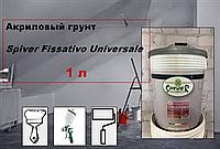 Грунтовка акриловая глубокопроникающая для стен и потолка Spiver Fissativo Universale, 1л