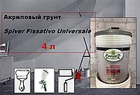 Грунтовка акриловая глубокопроникающая для стен и потолка Spiver Fissativo Universale, 4л