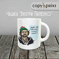 """Чашка: Внутри Лапенко (Инженер, """"Спорт - это хорошо, а хорошего понемногу"""")"""