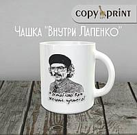"""Чашка: Внутри Лапенко (Инженер, """"Я оставляю Вам желать лучшего"""")"""