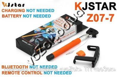 Монопод штатив палка для селфи Selfie KJSTAR z07-7 с проводом кнопка на ручке