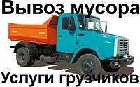 Вывоз мусора 0682936411, 0957019129, 0634567594
