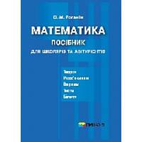 Математика. Посібник для школярів та абітурієнтів.