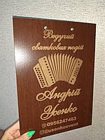 Планшет с именем для ведущего с гравировкой., фото 1