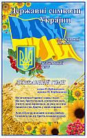 Державна символіка україни стенди для школи