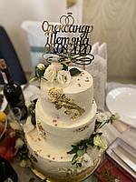 Зеркальный топпер имена для свадебного торта.