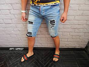 Мужские джинсовые шорты DSQUARED2. Размер: 31, 32, 33