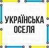 """ТОВ """" Українська Оселя """" український виробник текстилю"""