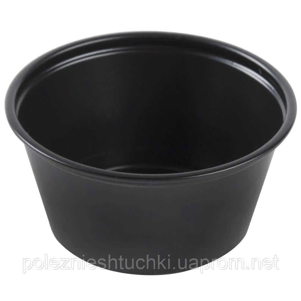 Соусник одноразовый 60 мл., 250 шт/уп пластиковый, черный Dart