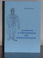 Акупунктура и гомеосиниатрия для рефлексотерапевтов