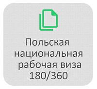 Польская национальная рабочая виза (180/360) - пакет документов.