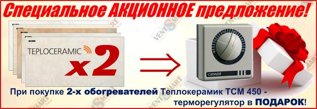 Специальное акционное предложение: при покупке 2-х ИК обогревателей Теплокерамик ТСМ 450 ― терморегулятор в подарок!