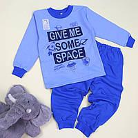 Пижама для мальчика Космос кулир с начесом тм Katty размер 56