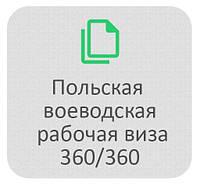 Польская воеводская рабочая виза (360/360) - пакет документов.