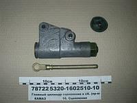Цилиндр привода управления сцеплением главный. КАМАЗ