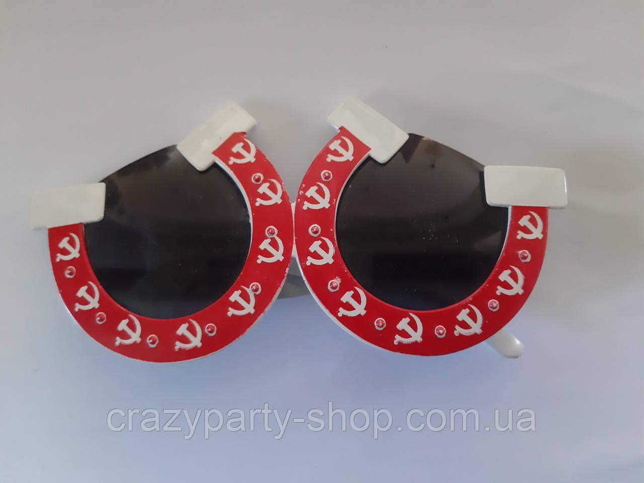 Карнавальні окуляри прикольні для вечірки СРСР