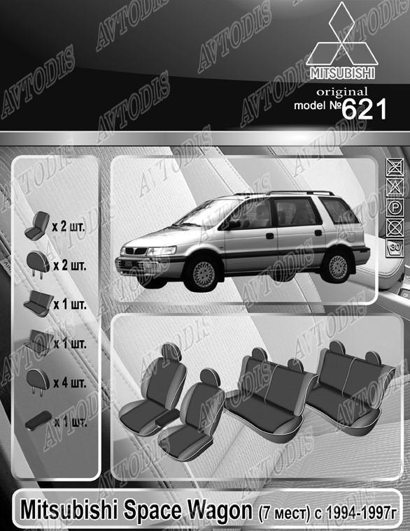 Авточехлы Mitsubishi Space Wagon 1994-1997 (7 мест) EMC Elegant