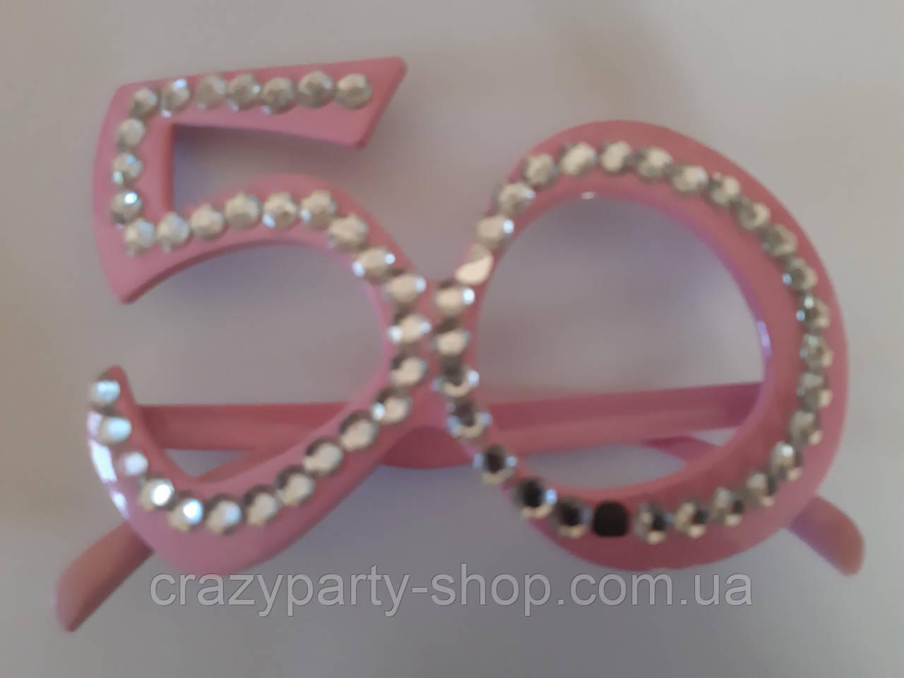 Очки прикольные карнавальные 50 лет
