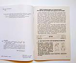 Вступ до історії 5 клас. Робочий зошит. (Власов В. С. 2020 р.) (Генеза), фото 3