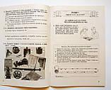 Вступ до історії 5 клас. Робочий зошит. (Власов В. С. 2020 р.) (Генеза), фото 4