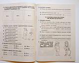 Вступ до історії 5 клас. Робочий зошит. (Власов В. С. 2020 р.) (Генеза), фото 5