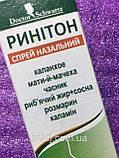 """""""Ринитон"""" спрей для носа Гайморит, синусит, насморк- лечение и профилактика. Доктор Шварц, фото 2"""