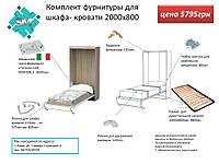 Комплект для шкаф- кровати односпальной 2000х800, мех. МЛА108,1