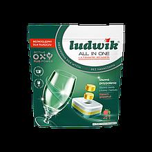 Таблетки для посудомоечных машин Ludwik All In One 41 шт Грейпфрут