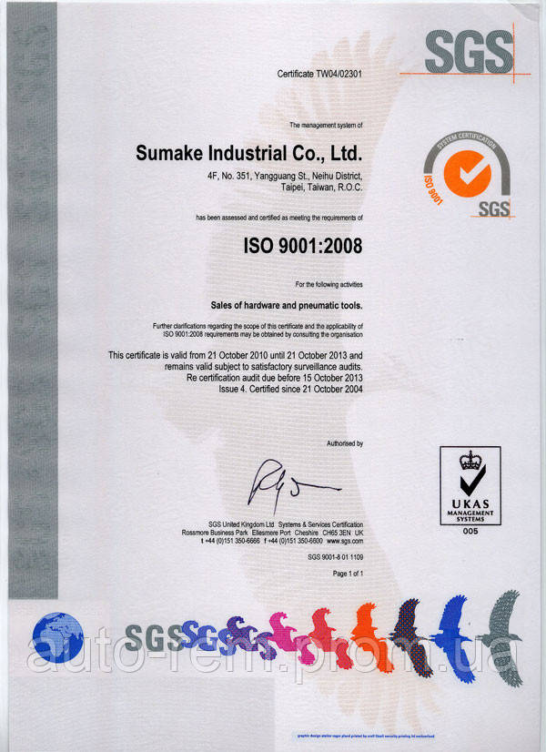 Сертификат Sumake
