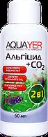 Против водорослей, Альгицид+СО2 60мл. Удобрения для растений, препарат для растений, AQUAYER  в аквариум