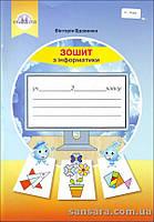 НУШ Вдовенко В. Зошит з інформатики. 2 кл